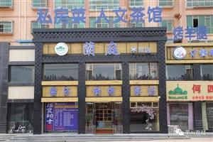 蘭庭· 创意茶文化餐厅形象图