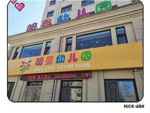 玉田明星(梧桐)幼儿园,用爱做教育