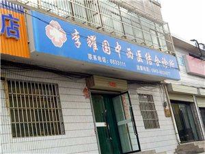 李耀国中西医结合诊所