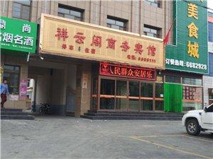 祥云閣商務賓館