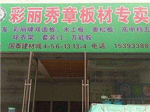 莫干山板材專賣店