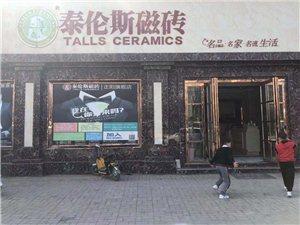 正阳县泰伦斯瓷砖