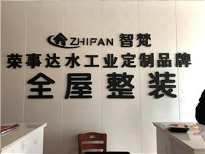 正阳县荣事达水工业定制