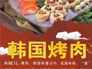 金福宫韩国炭火烤肉