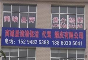 商城县清清保洁代驾婚庆有限公司