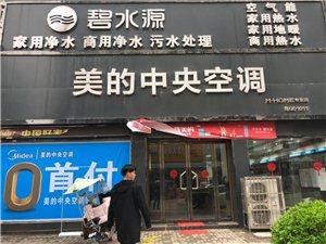 正阳县美的中央空调专业店