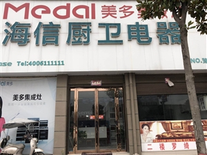 正阳县海信厨卫电器