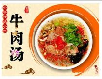 淮南牛肉湯-江淮特色形象圖