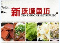 魚宴火鍋——新珠城魚坊形象圖