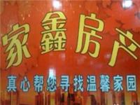 桐城市家鑫房产经纪有限公司