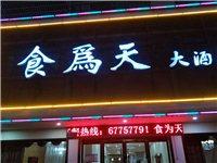 吕亭食为天酒店