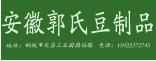 安徽郭氏豆制品有限公司