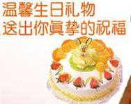 鄭州網上蛋糕店