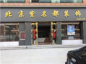 正阳县北京紫名都装饰