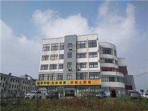 郎溪洪福土菜馆