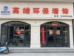 正阳县欧橡集团(高端环保墙饰)