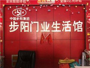 正阳县步阳门业生活馆