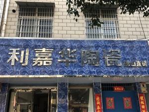 正阳县利嘉华陶瓷