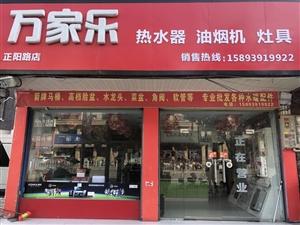 正阳县万家乐(热水器,油烟机,灶具)