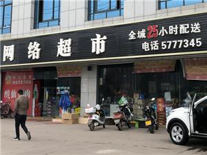 网络超市(全城25小时配送)