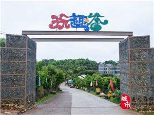梅州玩趣谷农业旅游发展有限公司