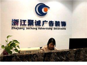 浙江聚诚广告装饰有限公司