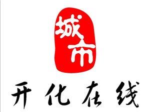 开化华夏家居18年品牌家居形象图
