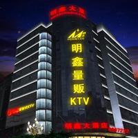 明鑫KTV