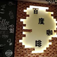 百度咖啡(二店)