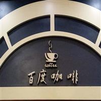 百度咖啡(一店)形象图