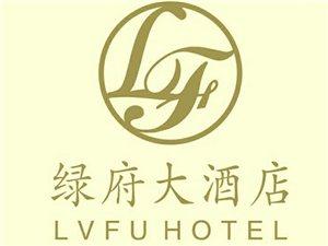 绿府大酒店