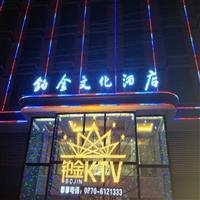 铂金文化大酒店