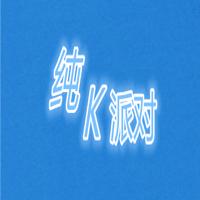 纯k派对(KTV)