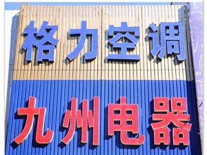 玉田九州电器格力空调专卖总店