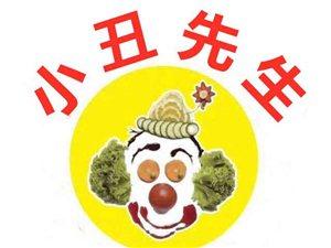 小丑先生:送惊喜、送蛋糕、送鲜花