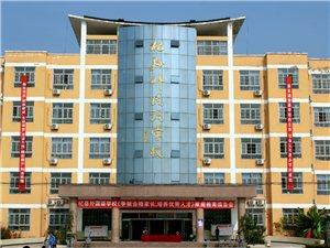 杞县外国语学校