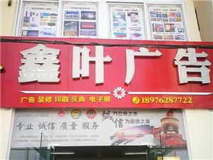 三亚鑫叶广告设计装饰工程有限公司