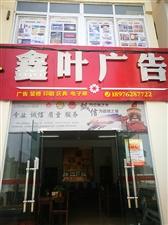 三亞鑫葉廣告設計裝飾工程有限公司