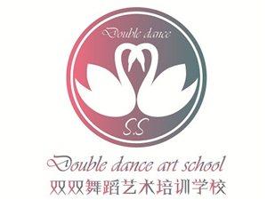 富顺县双双舞蹈艺术培训学校形象图