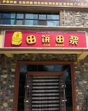 霍城县田饼田浆餐厅