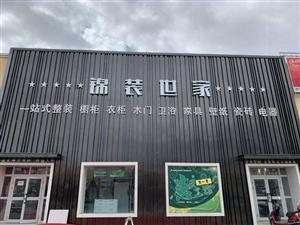 霍城县锦裝世家装饰工程有限公司