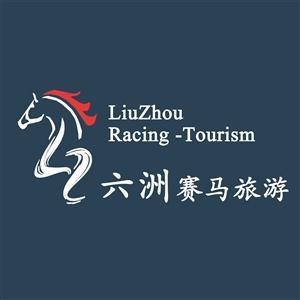 新疆六洲国际赛马旅游有限公司