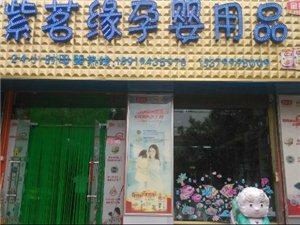 紫茗缘孕婴专卖