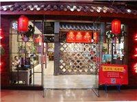 三台庆園村•鲜菜老火锅