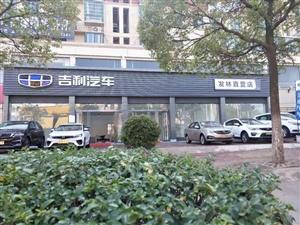 望江发林汽车销售有限公司、发林吉利直营店
