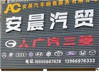 安晨汽车销售服务、锦艺汽车装潢美容中心