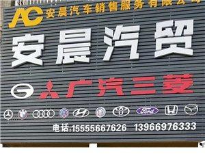 安晨汽車銷售服務、錦藝汽車裝潢美容中心