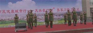 打靶归来舞蹈张家川县妇计中心