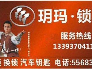 玥玛锁具(开锁换锁汽车钥匙)中牟店形象图