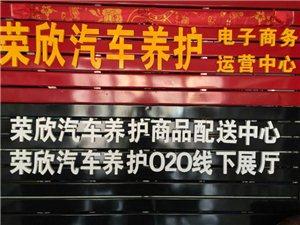 榮欣汽車養護電子商務運營中心形象圖